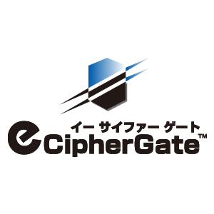 データベース暗号化セキュリティ製品 eCipherGate(イーサイファーゲート)